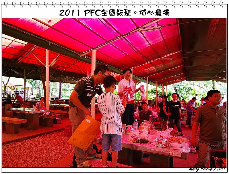 7/9 PFC全國版聚暨七週年慶花絮
