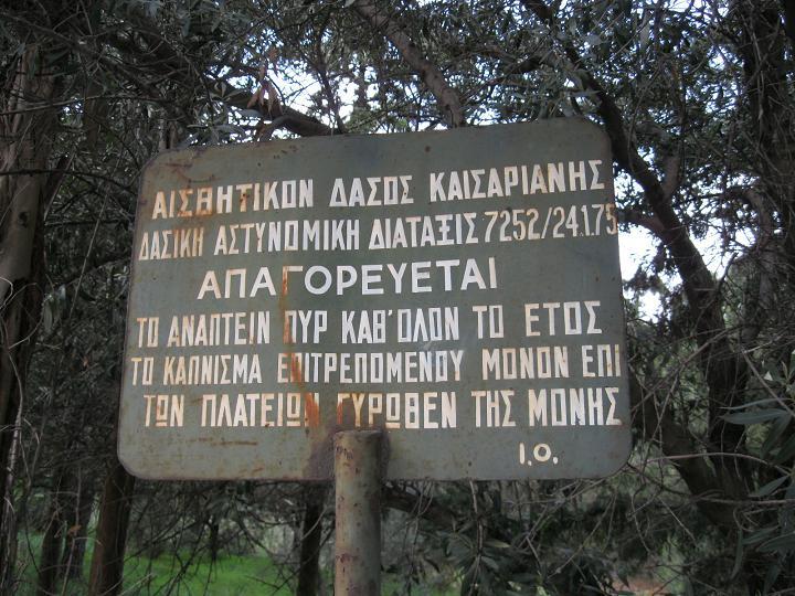 Ταμπέλες στο Αισθητικό Δάσος - Απαγορεύεται το ανάπτειν πυρ