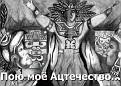 aztechestvo